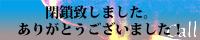 Call/依田三千流様/ツナ骸